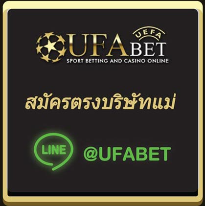 UFABET-PC-VERSION-1_16