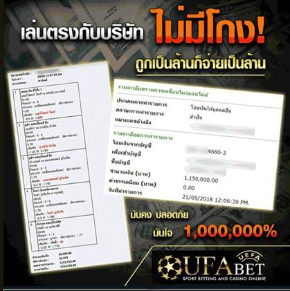 UFABET-PC-VERSION-1_14